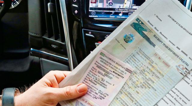 Пакет документов для ГИБДД